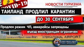 ТАИЛАНД 2020 Границы закрыты режим ЧП продлен до 30 сентября