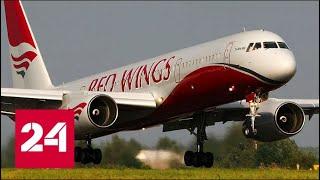 видео Ред Вингс авиакомпания » официальный