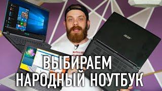 Лучший народный ноутбук! 💻 Asus VivoBook X560 vs Acer Aspire 7 A715 vs Lenovo IdeaPad 330