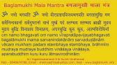 Baglamukhi Gayatri Mantra in Hindi and English - YouTube