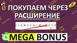 Покупаем Через Расширение MEGABONUS  в Браузере / Обучающее Видео
