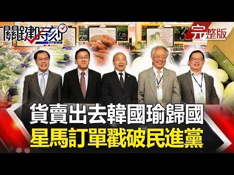 關鍵時刻 20190228節目播出版(有字幕)
