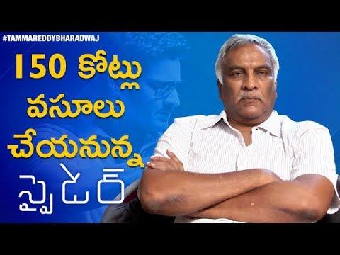 Mahesh Babu SPYDER Will Collect 150 CRORES Says Tammareddy | Tammareddy Bharadwaj About Cyber Crime
