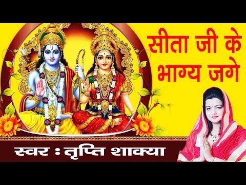 Sita Ji Ke Bhag Jage Shri Ram Ne Mala Pehnai || Popular Sita Ram Bhajan 2016 || Tripty Shakya