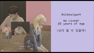 BOLBBALGAN4- WE LOVED (FT. 20 YEARS OF AGE) [HAN | ROM | ENG]