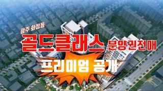 광주 화정동 골드클래스 분양권 전매 프리미엄공개!