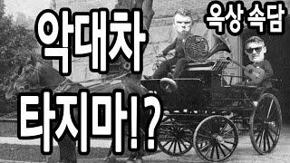 한국어 배울 때 꼭 악 대차 타려고 하는 단앤조엘!?