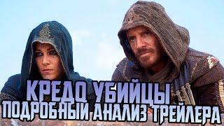 КРЕДО УБИЙЦЫ/ASSASSIN'S CREED || ПОДРОБНЫЙ АНАЛИЗ ТРЕЙЛЕРА ФИЛЬМА
