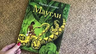 Редьярд Киплинг: Маугли