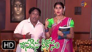 Chinnadana Nee Kosam - 11th January 2016 - Full Episode 25 - ETV Plus