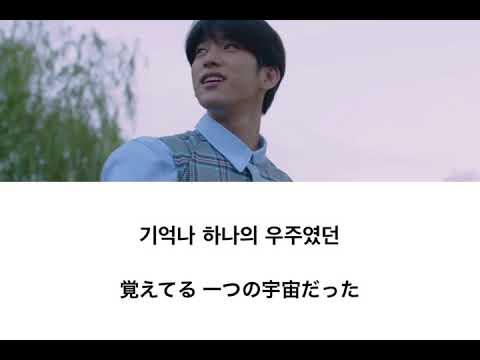 GOT7 Present YOU ジニョン My Youth 日本語と韓国語歌詞付き