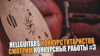 HELLGUITARS КОНКУРС ГИТАРИСТОВ | СМОТРИМ КОНКУРСНЫЕ РАБОТЫ | #3