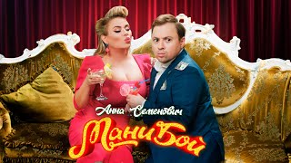 Смотреть клип Анна Семенович - Мани Бой