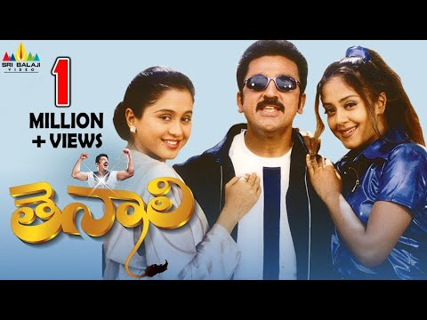 Thenali Telugu Full Movie | Kamal Haasan, Jyothika | Sri Balaji Video