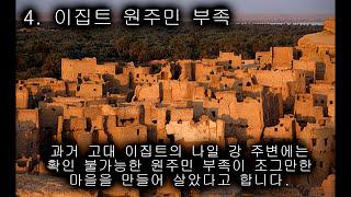 [슈퍼랭킹]소름끼치는 성행위 문화 랭킹 4