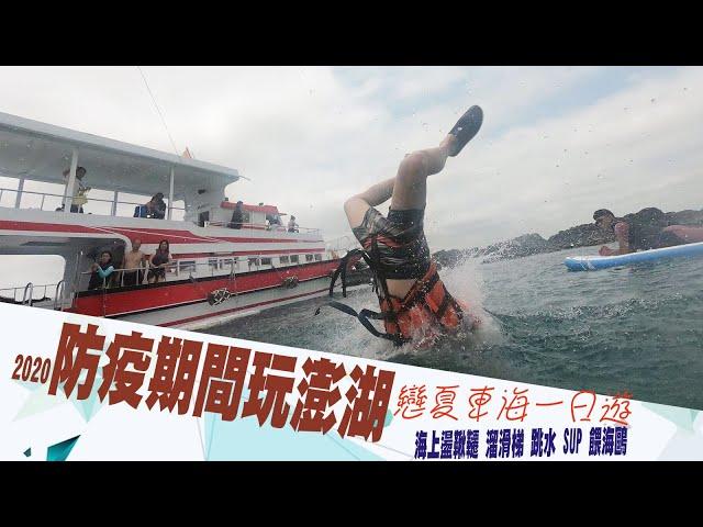 ⛵️防疫旅行 就醬玩 ◾▪澎湖一日行程 東海 海上溜滑梯 盪鞦韆 跳水 SUP