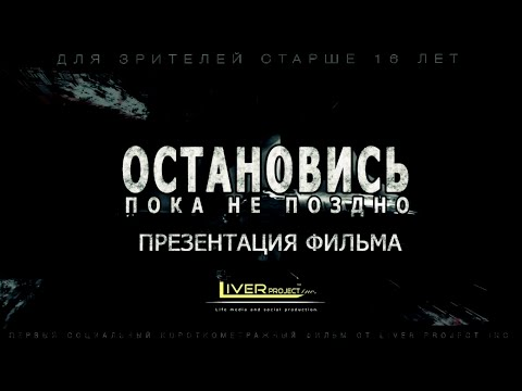 """ЗАПИСЬ Прямой Трансляции С Презентации """"ОСТАНОВИСЬ"""""""