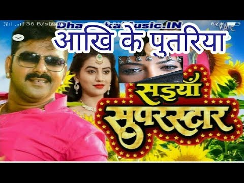 Pawan Singhका Superhit song Aankhi ke putariya// आखि के की पुतरिया//