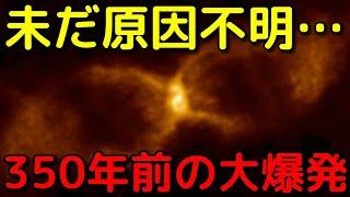350年前の摩訶不思議な大爆発天体【こぎつね座CK】