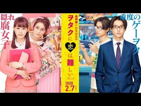 映画『ヲタクに恋は難しい』特報【2020年2月7日(金)公開