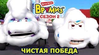 Врумиз - Чистая победа (мультик 34) - Мультфильмы для детей
