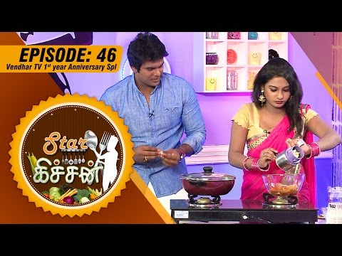 Star Kitchen - | (24/08/2015) | Vendhar Tv 2nd Year Anniversary Anchors Special - [Epi-46]