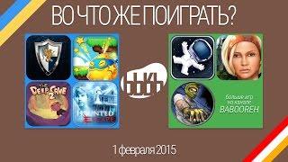 ВоЧтоЖеПоиграть!? #0044 - Еженедельный Обзор Игр на Android и iOS