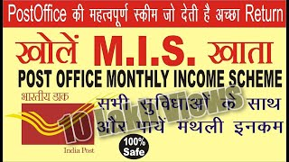 New rules of Post Office Monthly Income Scheme (M.I.S.) in Hindi thumbnail