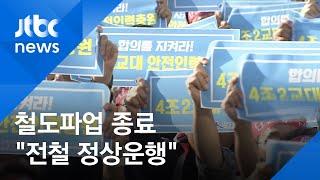 """철도파업, 14일 오전 9시 종료…""""출근길 전철 정상운…"""