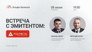 «Альфа Диалог»: встреча с эмитентом Polymetal International PLC
