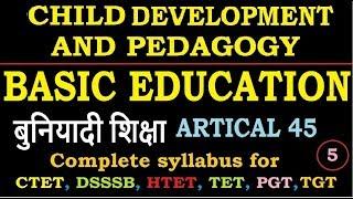 Child development and pedagogy - Basic Education and artical 45 | बुनियादी शिक्षा