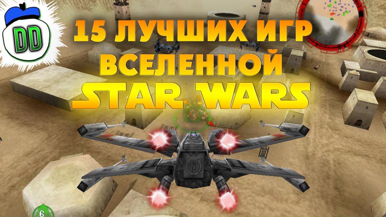 Игры по вселенной звездных войн фильм в которых снимался вин дизель