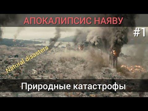 Апокалипсис наяву! #1