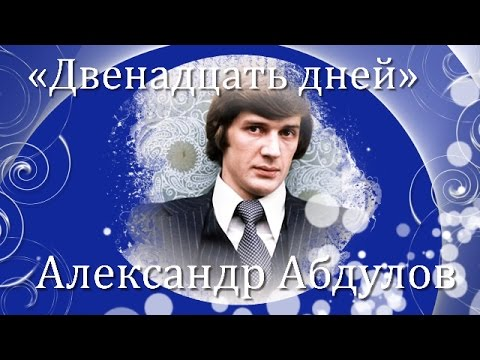 Александр Абдулов поет красивую и романтичную, новогоднюю песню