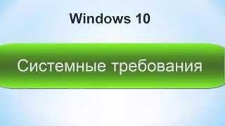 видео Минимальные системные требования Windows 10. Системные требования Windows 10