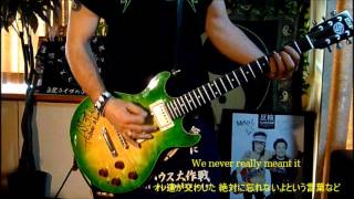 Ken Yokoyama ~Empty Promises~Guitar Cover