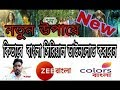Bengalitvserial New Link টিভি সিরিয়াল ডাউনলোড (all tech bangla)
