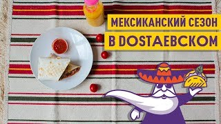 Сезон мексиканской кухни в Достаевском
