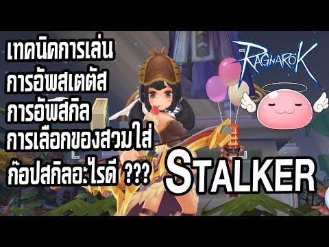 Ragnarok M: Eternal Love | #17 เทคนิคการเล่น Stalker สายธนูที่เวลไวสุดในเกม !!