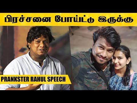 என்னை யாரோ Prank பண்றான்னு நினைச்சுட்டேன்! - Actor Prankster Rahul Speech | Sivakumarin Sabadham