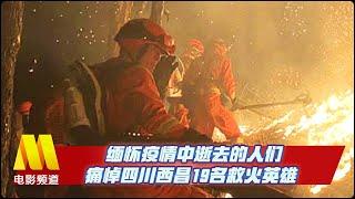 缅怀疫情中逝去的人们 痛悼四川西昌19名救火英雄【中国电影报道 | 20200407】