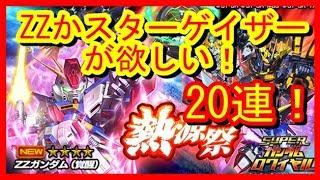 【Sガンロワ】熱源祭!ZZガンダム(覚醒)を狙います! thumbnail