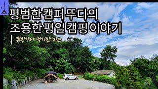 평범한 캠퍼 뚜디의 조용한 숲속 힐링 캠핑 / 미나리 …