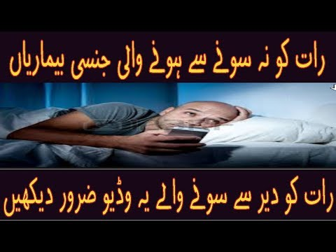 rat ko der sey sony k jansi nuqsanat urdu late night sleep effects 2018 by Mery nazriyat thumbnail