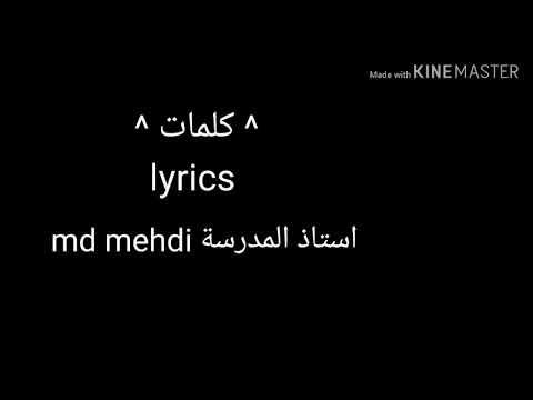 Download MD. mhde. كلمات اغنية._استاذ المدرسة ♥