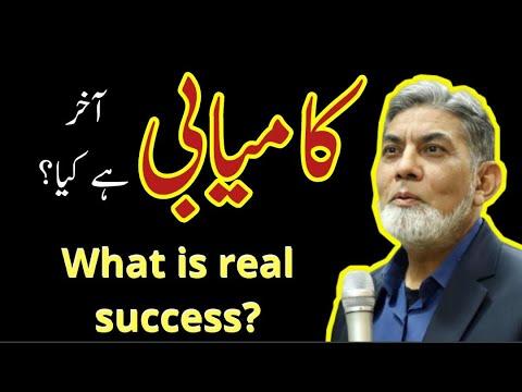 What is real success? |urdu| |Prof Dr Javed Iqbal|