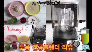 요리Vlog 믹서기 추천 두움 진공블렌더 |  홈카페 …