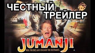 Честный трейлер — «Джуманджи» / Honest Trailers - Jumanji