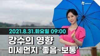 [웨더뉴스] 오늘의 미세먼지 예보 (8월 31일 09시…