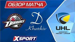 "УХЛ. 13 тур. ""Донбасс"" - ""Динамо"" 7:3. Обзор"
